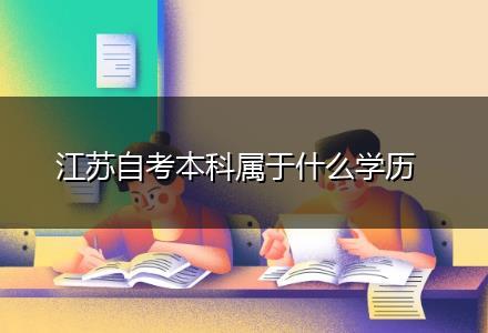 江苏自考本科属于什么学历