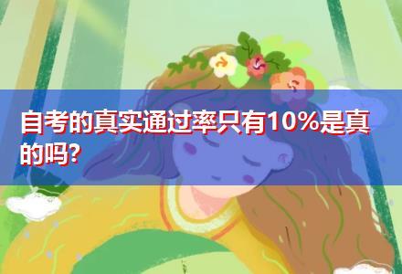 自考的真实通过率只有10%是真的吗?