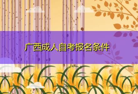 广西成人自考报名条件