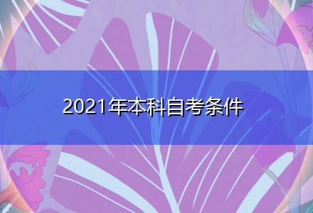 2021年本科自考条件