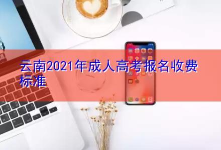 云南2021年成人高考报名收费标准