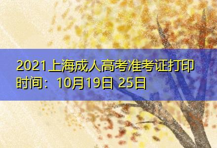 2021上海成人高考准考证打印时间:10月19日 25日