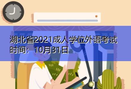 湖北省2021成人学位外语考试时间:10月31日