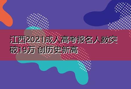 江西2021成人高考报名人数突破19万 创历史新高