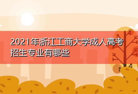 2021年浙江工商大学成人高考招生专业有哪些