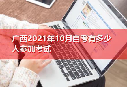 广西2021年10月自考有多少人参加考试