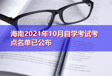 海南2021年10月自学考试考点名单已公布