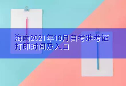 海南2021年10月自考准考证打印时间及入口
