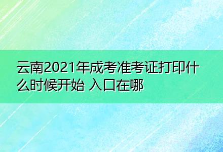 云南2021年成考准考证打印什么时候开始 入口在哪