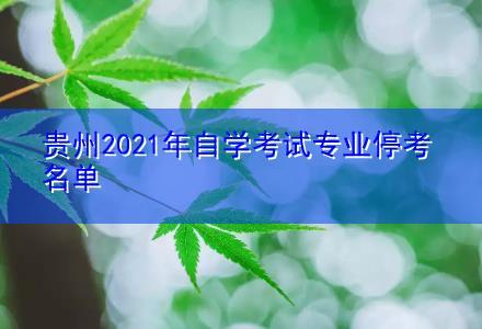 贵州2021年自学考试专业停考名单