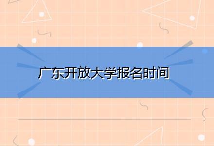 广东开放大学报名时间