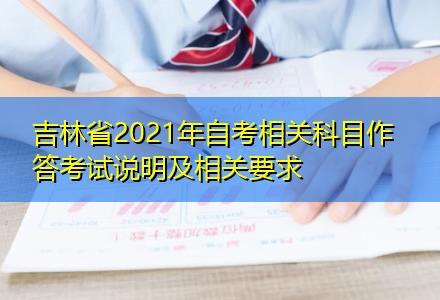 吉林省2021年自考相关科目作答考试说明及相关要求