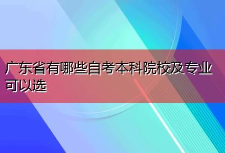 广东省有哪些自考本科院校及专业可以选