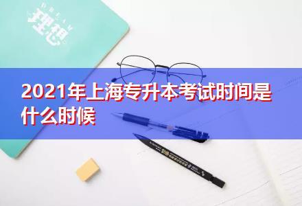 2021年上海专升本考试时间是什么时候