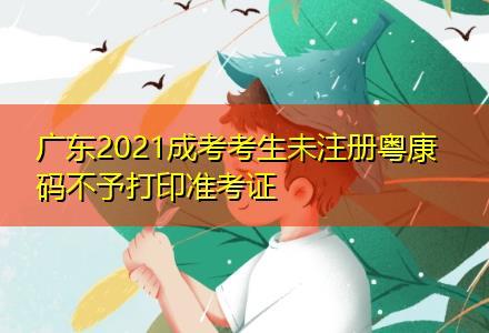 广东2021成考考生未注册粤康码不予打印准考证