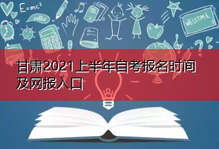 甘肃2021上半年自考报名时间及网报入口