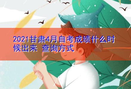 2021甘肃4月自考成绩什么时候出来 查询方式