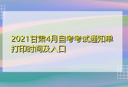 2021甘肃4月自考考试通知单打印时间及入口