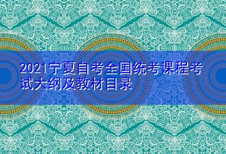 2021宁夏自考全国统考课程考试大纲及教材目录