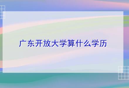 广东开放大学算什么学历