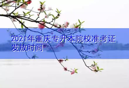2021年重庆专升本院校准考证发放时间