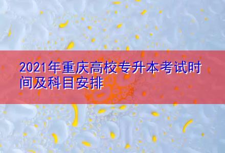 2021年重庆高校专升本考试时间及科目安排