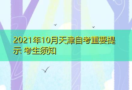 2021年10月天津自考重要提示 考生须知