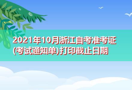 2021年10月浙江自考准考证(考试通知单)打印截止日期
