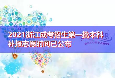 2021浙江成考招生第一批本科补报志愿时间已公布