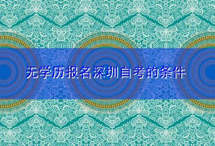 无学历报名深圳自考的条件