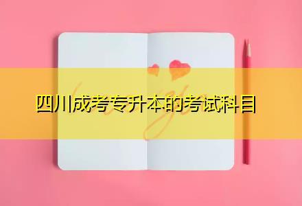 四川成考专升本的考试科目