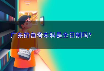 广东的自考本科是全日制吗?