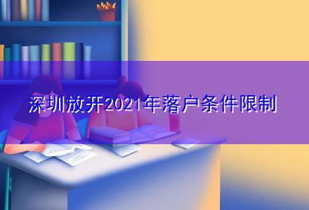 深圳放开2021年落户条件限制