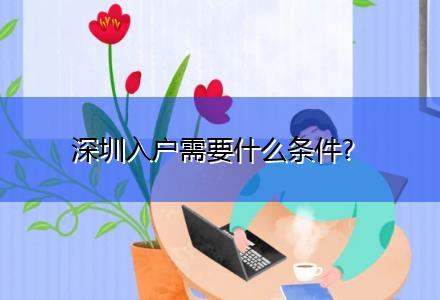 深圳入户需要什么条件?
