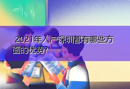 2021年入户深圳都有哪些方面的优势?
