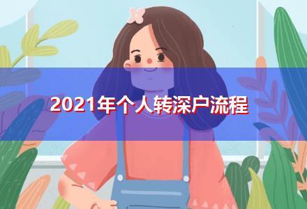 2021年个人转深户流程