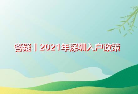 2021年深圳入户政策