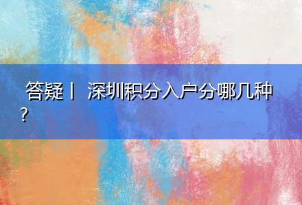 深圳积分入户分哪几种?