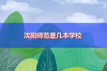 沈阳师范是几本学校