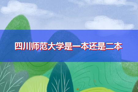 四川师范大学是一本还是二本
