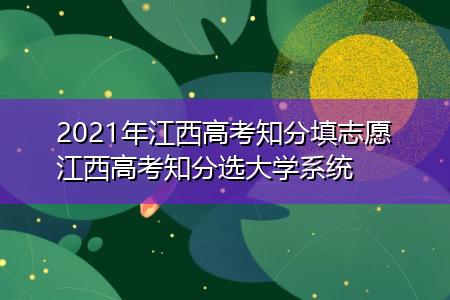 2021年江西高考知分填志愿 江西高考知分选大学系统