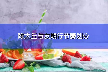 陈太丘与友期行节奏划分