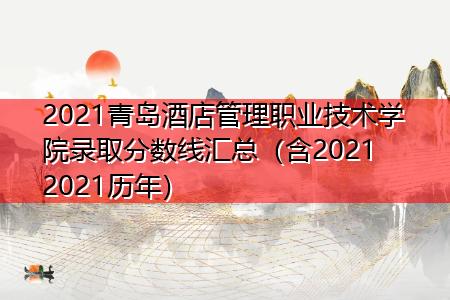 2021青岛酒店管理职业技术学院录取分数线汇总