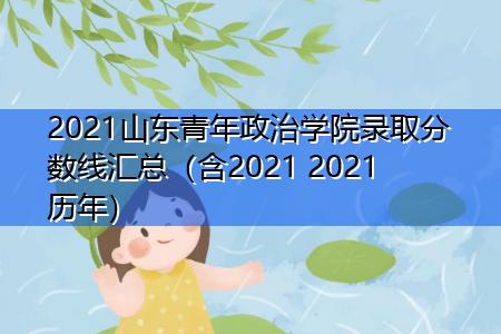2021山东青年政治学院录取分数线汇总