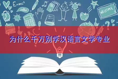 为什么千万别学汉语言文学专业