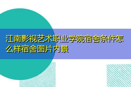 江南影视艺术职业学院宿舍条件怎么样宿舍图片内景