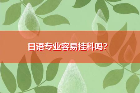 日语专业容易挂科吗?