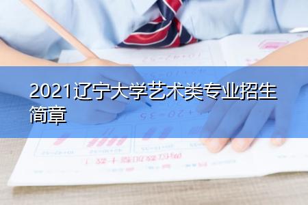 2021辽宁大学艺术类专业招生简章