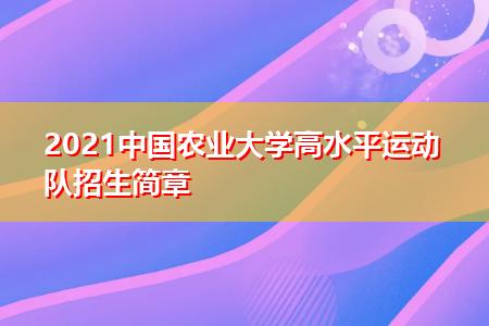 2021中国农业大学高水平运动队招生简章