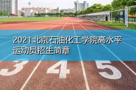 2021北京石油化工学院高水平运动员招生简章